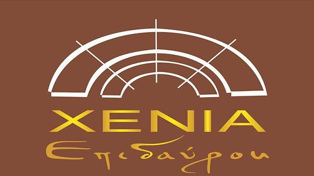 «Τέχνες & Θέατρο»: Εικαστική έκθεση με 30 καλλιτέχνες στο ΧΕΝΙΑ Επιδαύρου