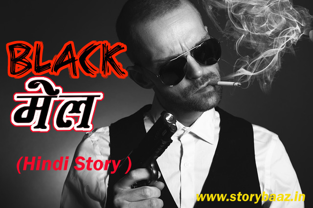 black-mail-crime-story-in-hindi-true-crime-story-hindi-me-sex-pyar-aur-dhokha-story-crime-storybaaz-avinash-akela