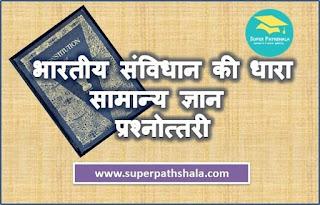 Articles of Indian Constitution: GK Quiz | भारतीय संविधान की धारा : सामान्य ज्ञान प्रश्नोत्तरी