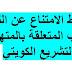 شروط الامتناع عن النطق بالعقاب المتعلقة بالمتهم في التشريع الكويتي.