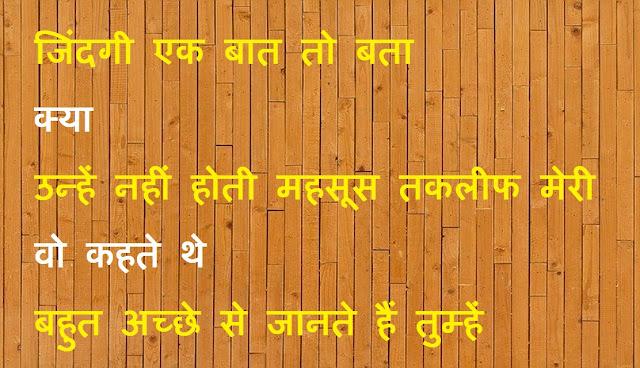 hindi sad life quotes