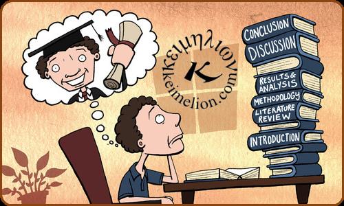 A estrutura da tese é fixa, mas a diagramação pode ser bem criativa: contrate um profissional.