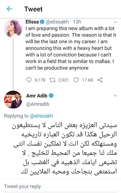 اليسا، اليسا تعتزل الغناء، اعتزال إليسا، عمرو اديب