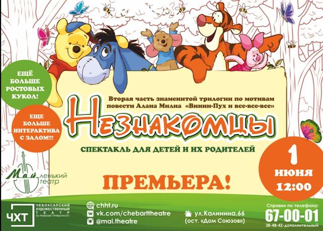 """Премьера спектакля """"Незнакомцы"""" в ЧХТ г. Чебоксары"""