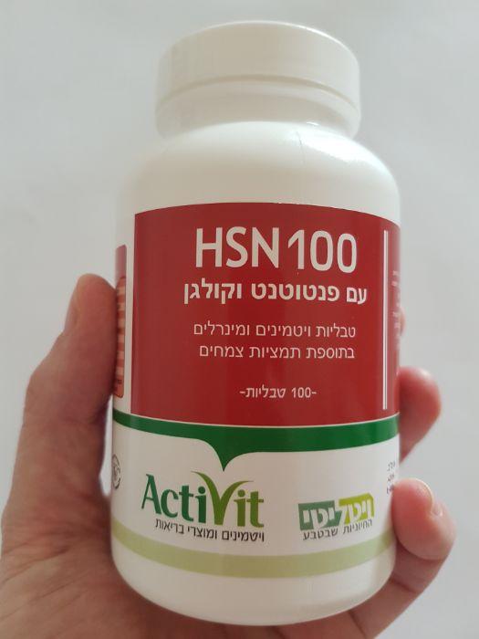 HSN100 ACTIVIT – התוסף שיסדר את הציפורניים והשיער!
