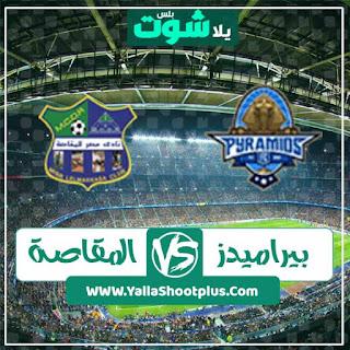 مباراة بيراميدز ومصر المقاصة