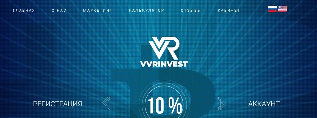 Мошеннический сайт vvrinvest.com – Отзывы, развод, платит или лохотрон? Мошенники