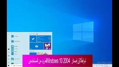 تم إطلاق إصدار Windows 10 2004 لمزيد من المستخدمين