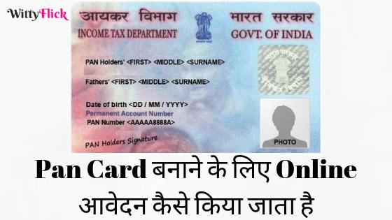 Pan Card बनाने के लिए Online आवेदन कैसे किया जाता है
