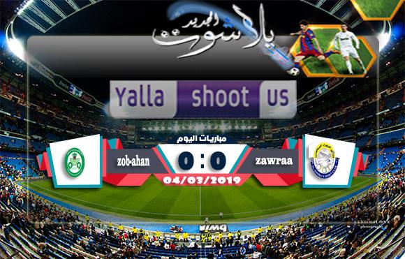 ملخص مباراة الزوراء وذوب اهن اصفهان اليوم 04-03-2019 دوري أبطال آسيا