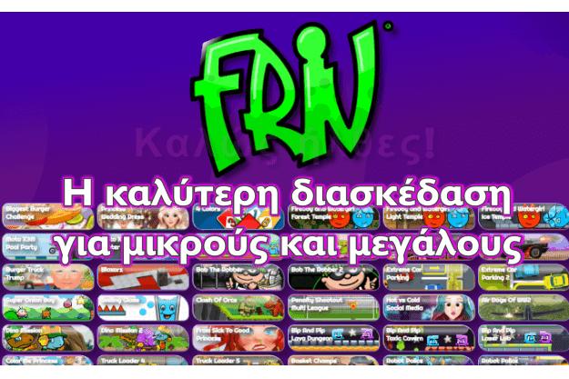 Friv - Εκατοντάδες δωρεάν προσεγμένα παιχνίδια σε μια σελίδα