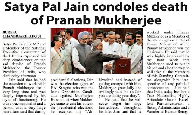 Satya Pal Jain condoles death of Pranab Mukherjee
