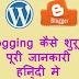 Blogging कैसे शुरू करे पूरी जानकारी हिन्दी मे