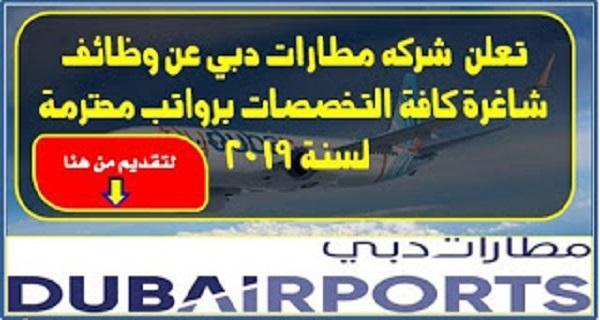وظائف شاغرة بمطارات دبي كافة التخصصات برواتب مجزية 2019