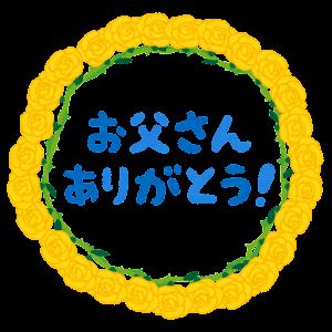 父の日のメッセージのイラスト(黄色いバラ・お父さんありがとう)