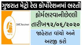 https://www.happytohelptech.in/2020/05/gujarat-metro-rail-corporation-gmrc.html