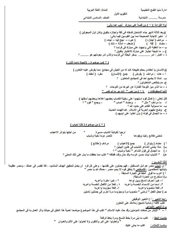 اختبار لغة عربية للمتفوقين من طلاب الصف السادس الابتدائي ترم ثانى %25D8%25A7%25D9%2585%25D8%25AA%25D8%25AD%25D8%25A7%25D9%2586%2B%25D9%2584%25D9%2584%25D9%2585%25D8%25AA%25D9%2581%25D9%2588%25D9%2582%25D9%258A%25D9%2586%2B%25D8%25B3%25D8%25A7%25D8%25AF%25D8%25B3%2B%25D8%25AA%25D8%25B1%25D9%2585%2B%25D8%25AB%25D8%25A7%25D9%2586_001