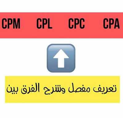 تعريف مفصل وشرح الفرق بين CPM و CPL و CPC و CPA