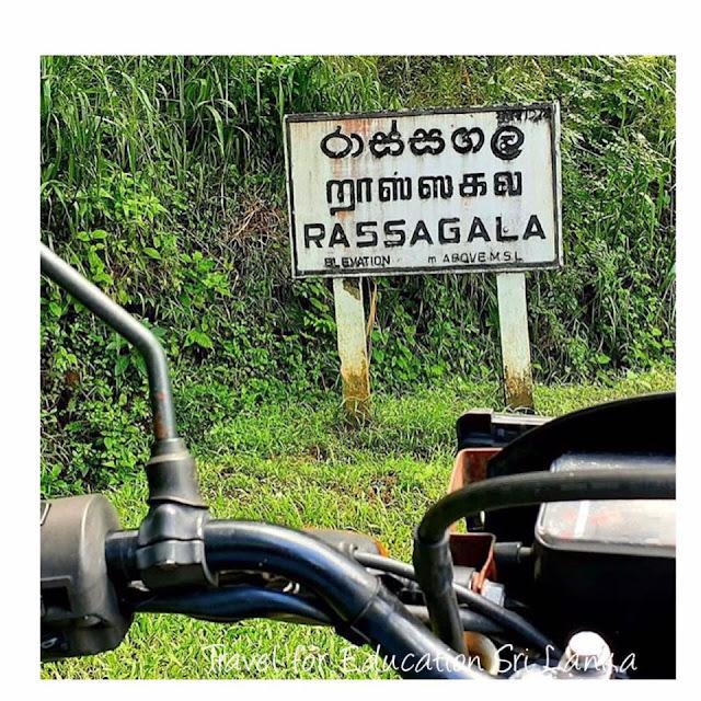 රාක්ෂයින් ජීවත් වූ රාස්සගල (Rassagala Where Monsters Lived)