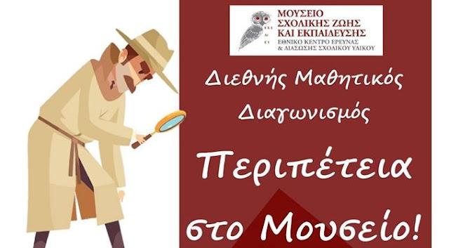 Διεθνής Μαθητικός Διαγωνισμός: Περιπέτεια στο Μουσείο!