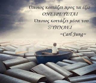 Όποιος κοιτάζει προς τα έξω ΟΝΕΙΡΕΥΕΤΑΙ... Όποιος κοιτάζει μέσα του ΞΥΠΝΑΕΙ Carl Jung