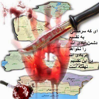 Image result for نه به تقسیم بلوچستان