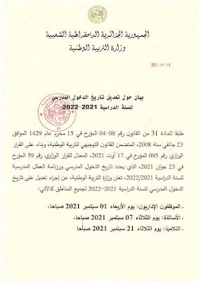 تعديل تاريخ الدخول المدرسي للسنة الدراسية 2021-2022