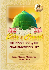 Zikr e Jameel on Amazon