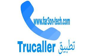 تطبيق  Trucaller