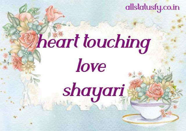 55+ heart touching love shayari in hindi for girlfriend 2021