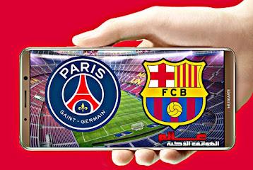 تطبيق نقل مباراة برشلونة و باريس سان جيرمان في دوري أبطال أوروبا Barcelona vs PSG