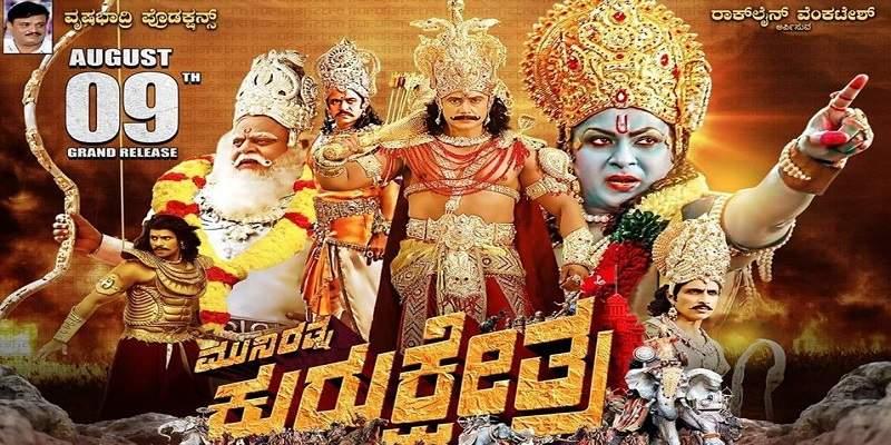 Kurukshetra Kannada Film Poster