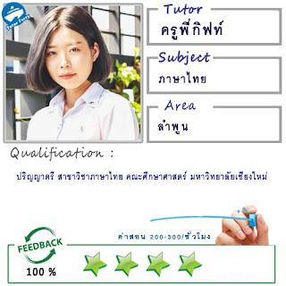 ครูพี่กิฟท์ (ID : 12885) สอนวิชาภาษาไทย ที่ลำพูน
