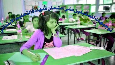 توصيات للتلاميذ المقبلين على شهادة التعليم الابتدائي