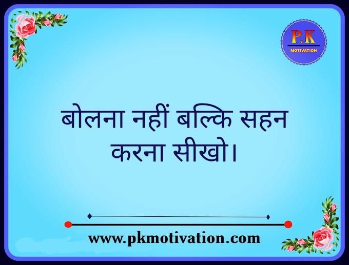 बोलना नहीं बल्कि सहन करना सीखो। Motivational story in hindi.