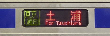 東京経由 土浦 E531系