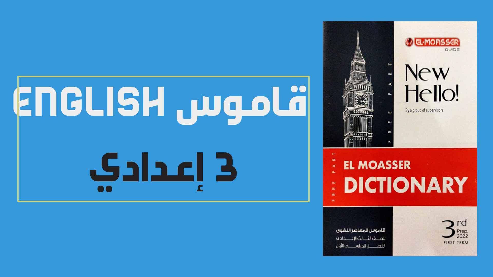 قاموس المعاصر Elmoasser فى اللغة الانجليزية للصف الثالث الاعدادى الترم الاول 2022