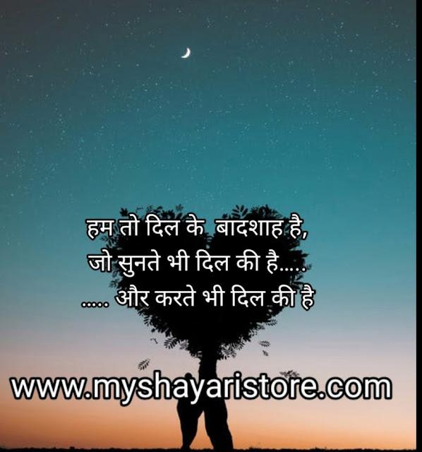 attitude-shayari-hindi