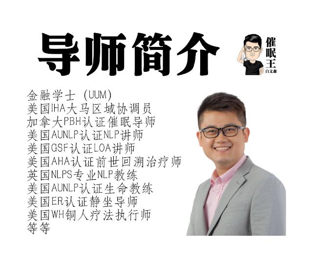 马来西亚催眠导师