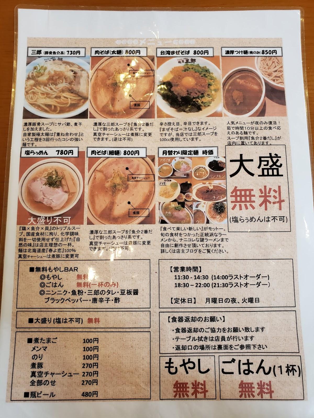 メニュー2(麺屋三郎 一宮)