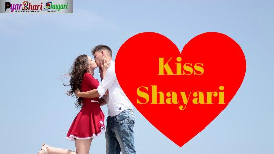 Kiss Shayari, Top 35+ Kiss Shaayri In Hindi, New Kiss Shayari 2020