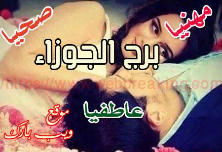 برج الجوزاء اليوم الثلاثاء 20/10/2020 مهنيا   صحيا   عاطفيا