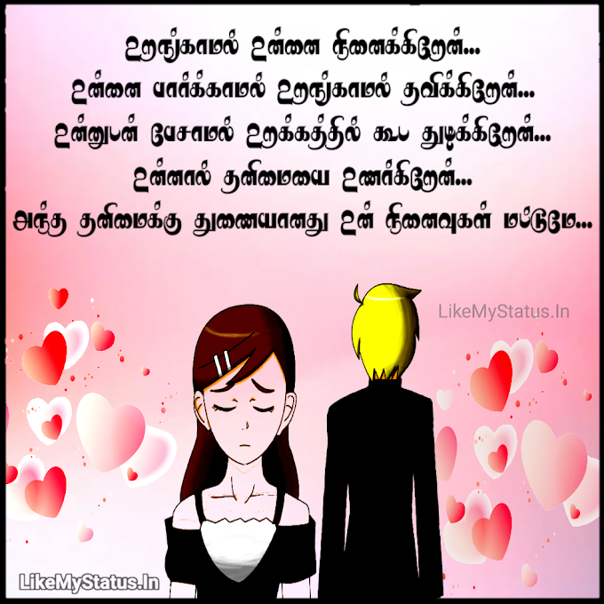 துணை உன் நினைவுகள் மட்டுமே... Alone Tamil Quote Image...