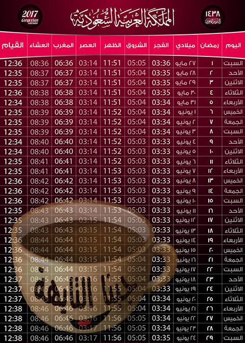 ... Saudia ,fasting hours,Ramadan Imsakiaa,Ramadan Calender Saudia 2017
