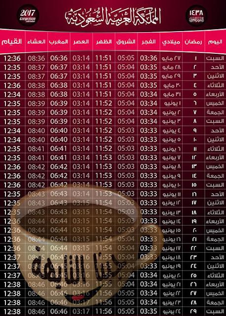 امساكية رمضان 1439 فى السعودية - إمساكية رمضان السعودية 2018, نقدم في جبنا التايهة إمساكية رمضان 1439 السعودية,امساكية رمضان 1439 الرياض,ويسمى تقويم رمضان 1439 الرياض, امساكية رمضان 1439 مكة, ويحتوي على موعد الإفطارفى رمضان, موعد السحورفى رمضان 2018, مواقيت الصلاة في شهر رمضان,Ramadan-Ramadan fasting hoursRamadan Imsakiaa,امساكية رمضان 1439 الرياض,امساكية رمضان 1439 مصر,امساكية رمضان 1439 مكة,امساكية رمضان 2018,تقويم رمضان 1439 الرياض,امساكية رمضان 2018 السعودية,امساكية رمضان ١٤٣٩0,امساكية شهر رمضان,إمساكية رمضان 2018 الموافق 1439السعودية , إمساكية رمضان 2018 مصر , موعد الإفطار, موعد السحور,امساكية رمضان 1439 الدول العربية , إمساكية رمضان 2018 الدول الأورويية,وصفات رمضان,أكلات رمضان , امساكية رمضان 1439 أمريكا ,رمضان , روزنامة شهر رمضان 2018,,إمساكية رمضان 2018 , إمساكية شهر رمضان 1439,Ramadan Ramadan Imsakia Saudia ,fasting hours,Ramadan Imsakiaa,Ramadan Calender Saudia 2018