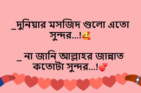 Islamic Status Bangla