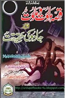 Qissa Haroot Maroot Aur Jadoo Ki Haqeqat  Histroy