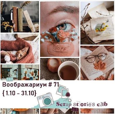 +++#воображариум71 31/10