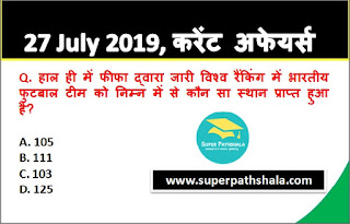 Daily Current Affairs Quiz 27 July 2019 in Hindi