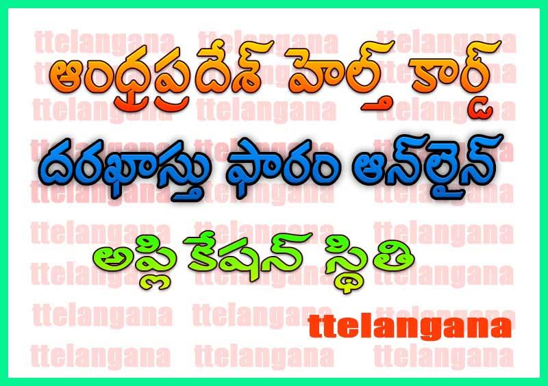 AP హెల్త్ కార్డ్ ఆంధ్రప్రదేశ్ హెల్త్ కార్డ్ దరఖాస్తు ఫారం ఆన్లైన్. హెల్త్ కార్డ్ ఆన్లైన్ రిజిస్ట్రేషన్. అప్లికేషన్ స్థితి AP Health Card Andhra Pradesh Health Card Application Form Online Health Card Online Registration Application Status